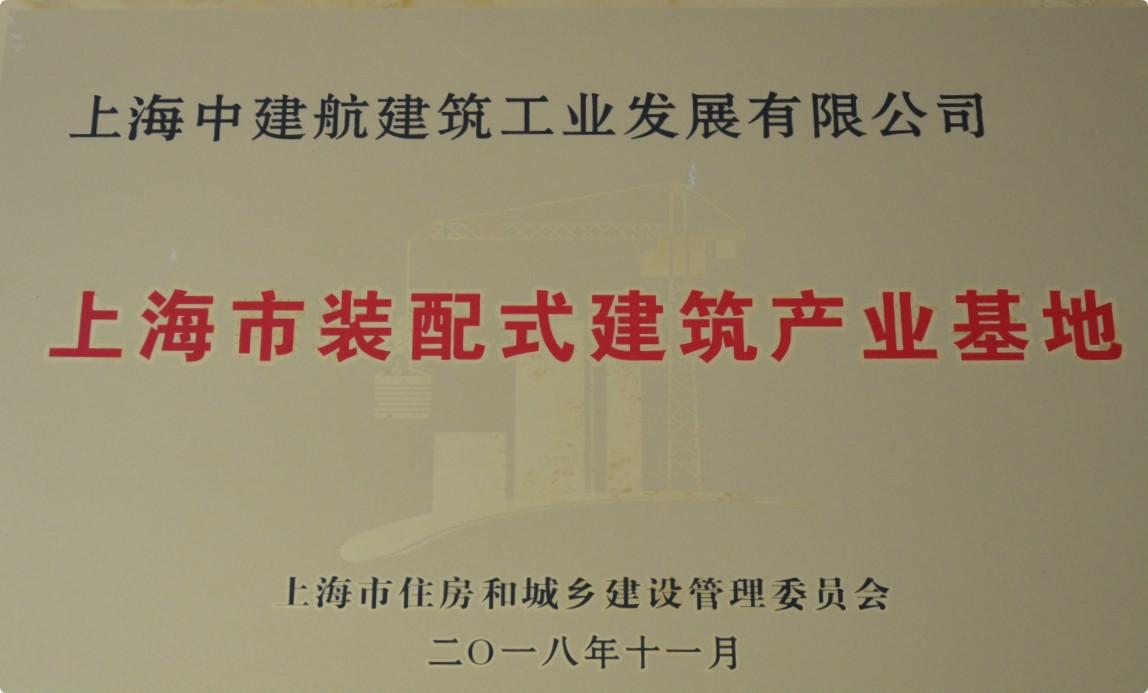 上海中建航公司晋级上海市装配式建筑产业基地