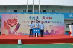 """青年员工积极参与""""中建蓝,五四红""""爱心公益献血活动"""