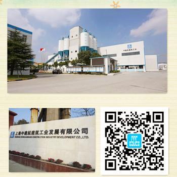 上海中建航修建产业开展有限