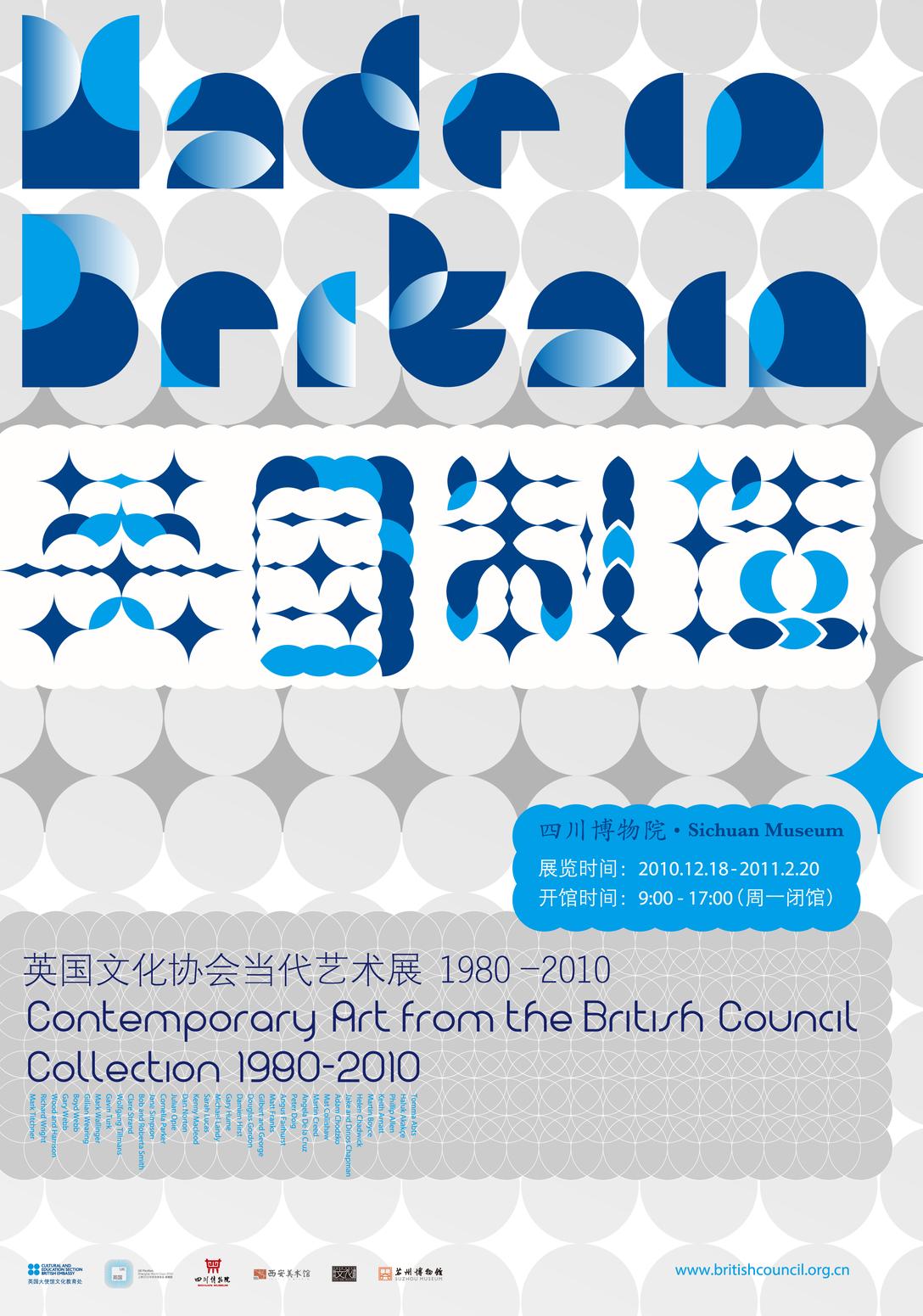 英国制造-英国文化协会当代艺术展-4