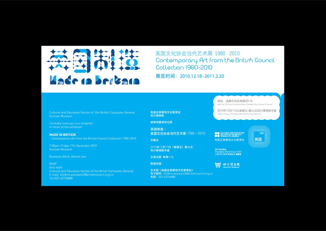 英国制造-英国文化协会当代艺术展-7