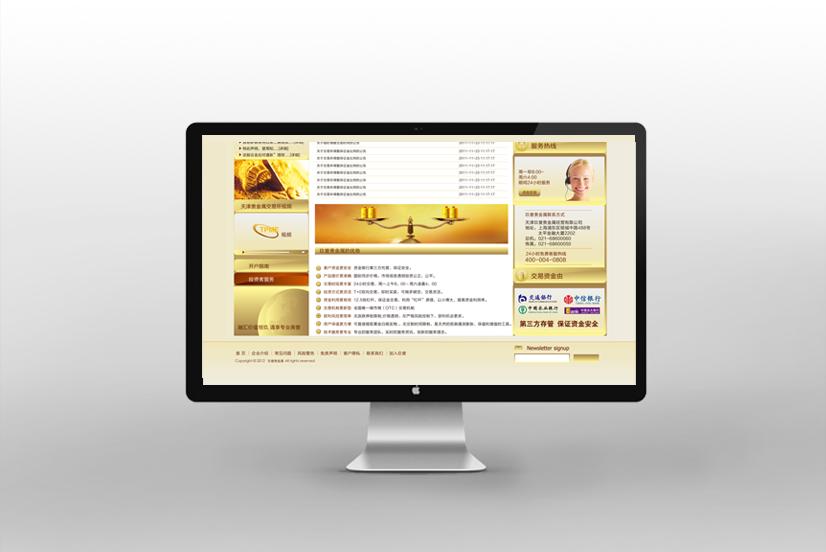 上海玖譽網站設計效果圖-3