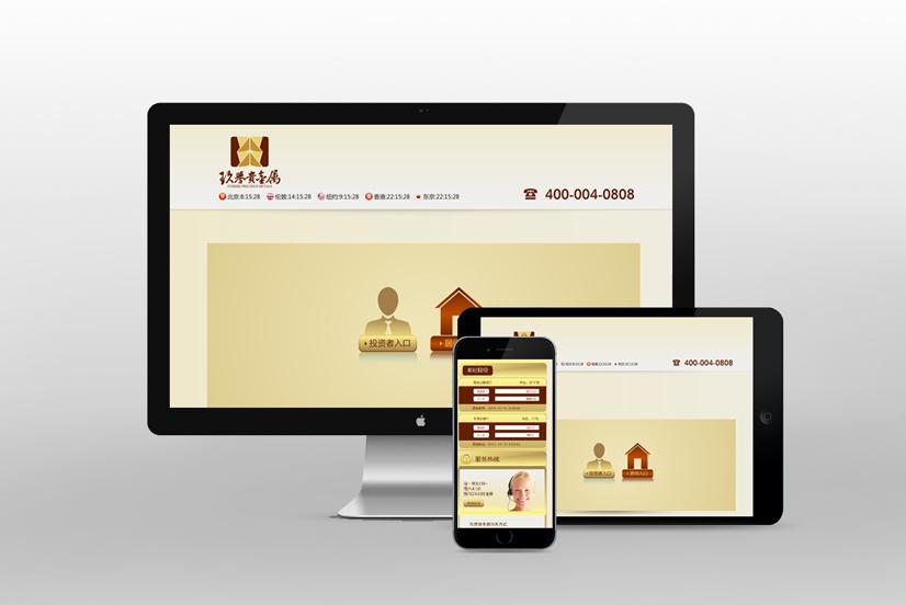 上海玖譽網站設計效果圖-5