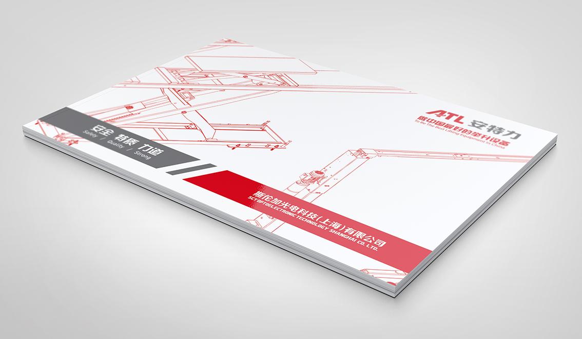 上海斯倫加光電科技有限公司畫冊設計-1
