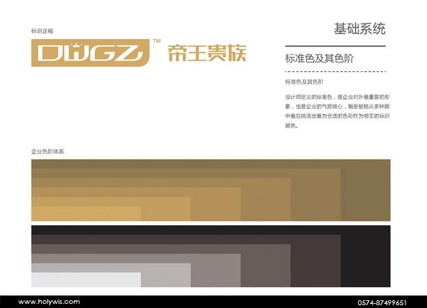 帝王貴族 品牌創建及推廣設計效果圖-3