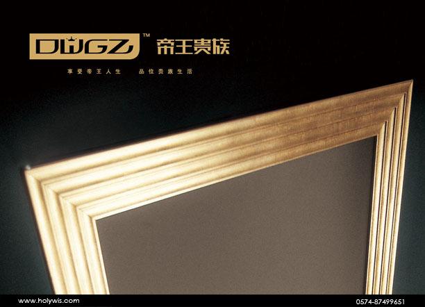 帝王贵族 品牌创建及推广设计效果图-1