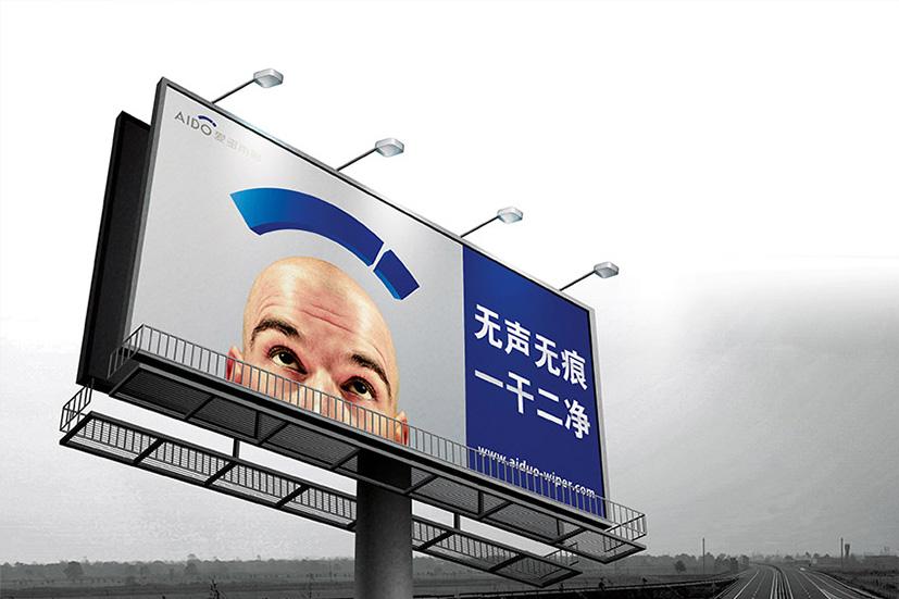 爱多雨刷-品牌策划-9