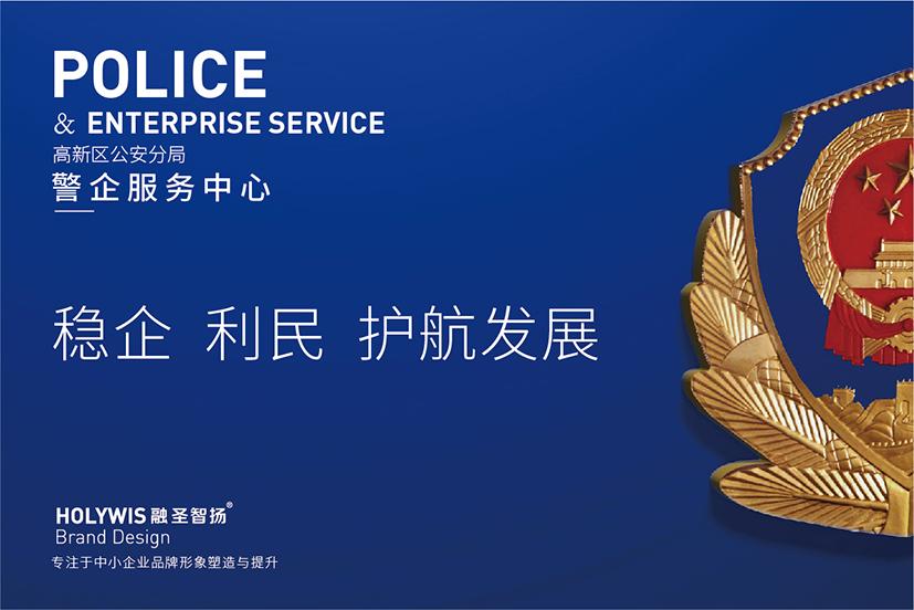 警企服务站导视设计-1