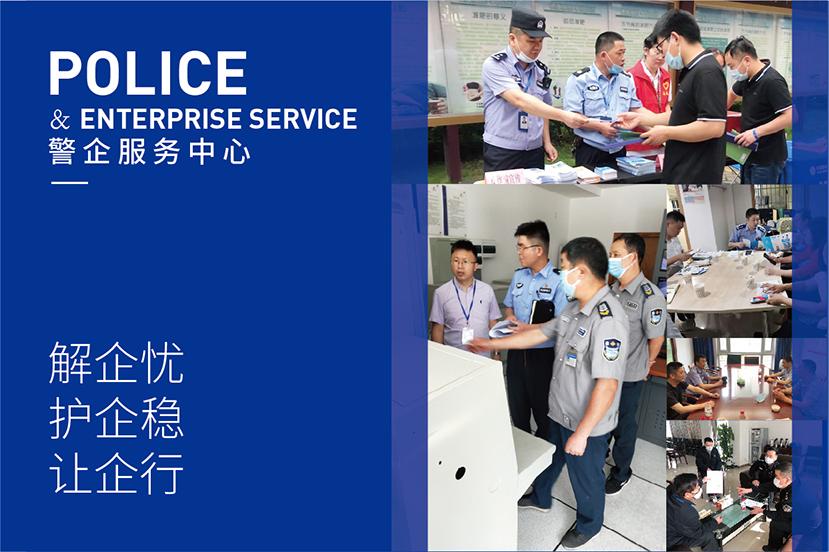 警企服务站导视设计-4