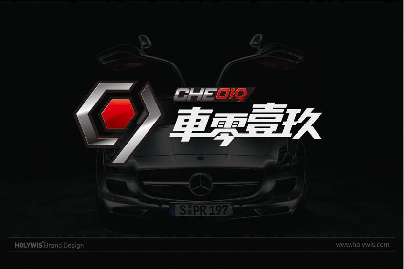 車零壹玖品牌設計效果圖-1