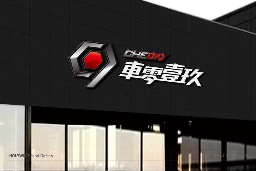 車零壹玖品牌設計效果圖-5