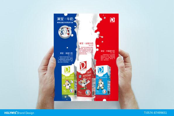 黛宝牛奶品牌设计-6