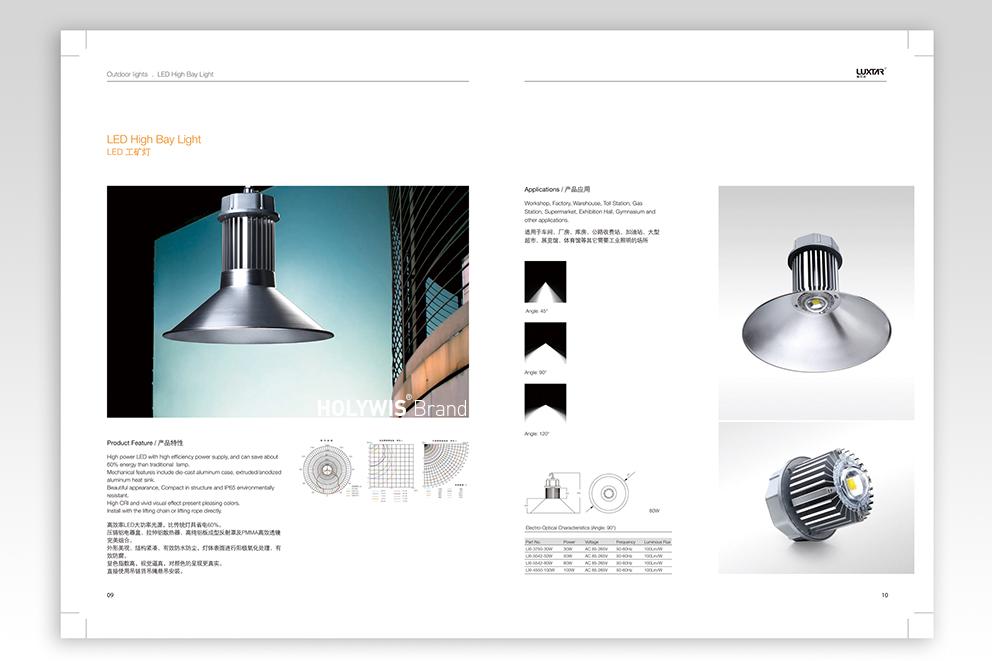 LUXTAR光电照明设计效果图-6