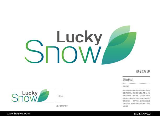 luck-snow 設計效果圖-2