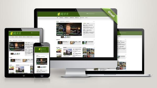 园林景观信息门户网站制作