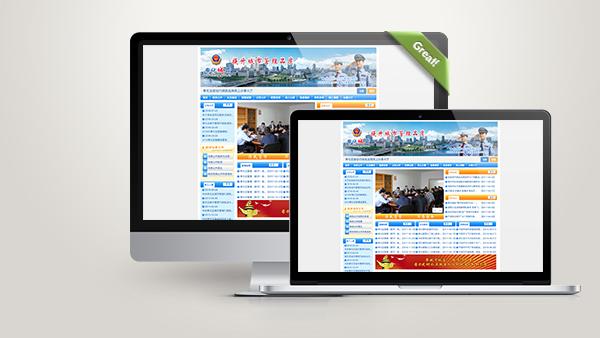 奉化城管门户网站制作