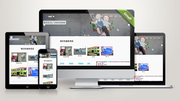 宁波江东远途广告企业网站制作