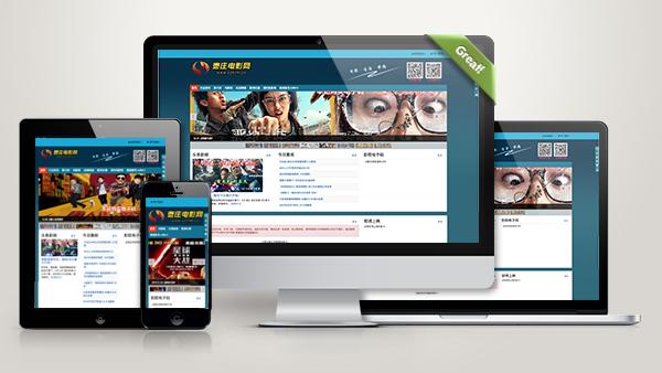 枣庄电影信息门户网站制作