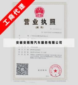 安徽安雨翔汽车服务有限公司