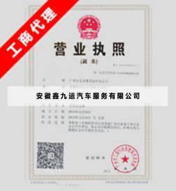 安徽鑫九运汽车服务有限公司