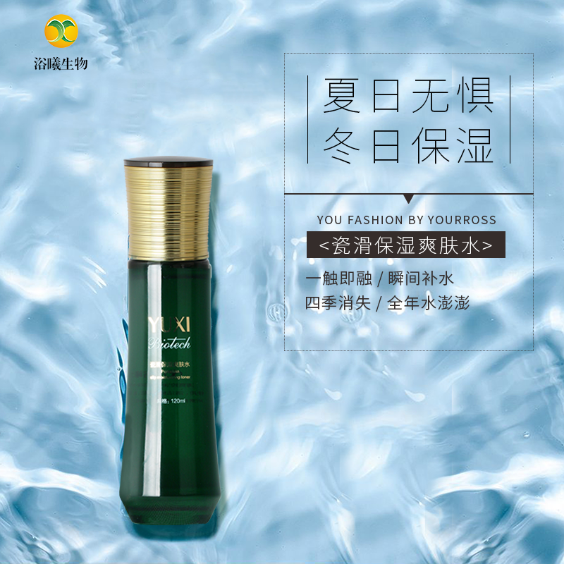 瓷滑保湿爽肤水
