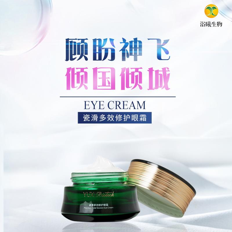 瓷滑多效修护眼霜