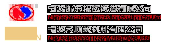 Ningbo Zhedong Precision Casting Co.,Ltd